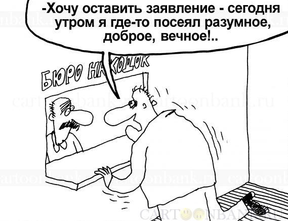 cartoonbank.ru