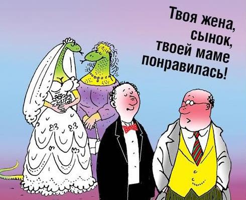 Поздравления для свадьбы с юмором
