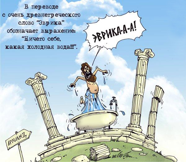 arhimed-31