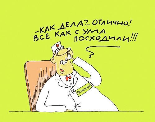 Карикатура_2_anekdot