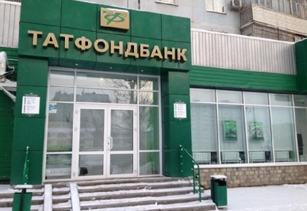 ofis_tatfondbank_kazan