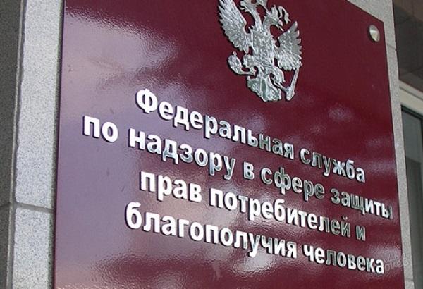polnomochiya-rospotrebnadzora