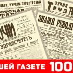 рубрика_100