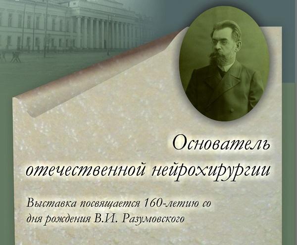 Afisha.Razumovskij_o