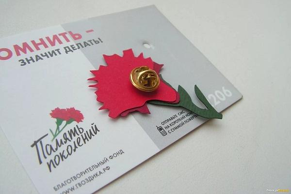 ВУдмуртии 22июня пройдет благотворительная акция «Красная гвоздика»