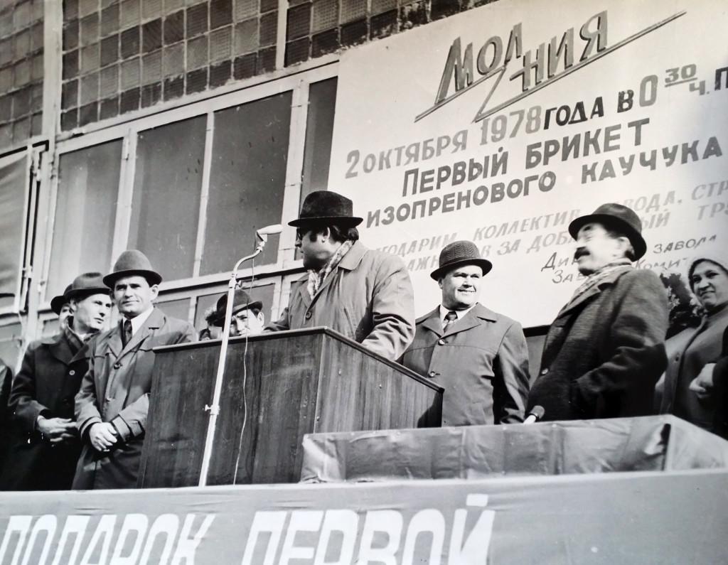 Митинг по случаю выпуска первого брикета  на заводе СКИ 3 №2.
