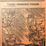 №34.09.02.1928