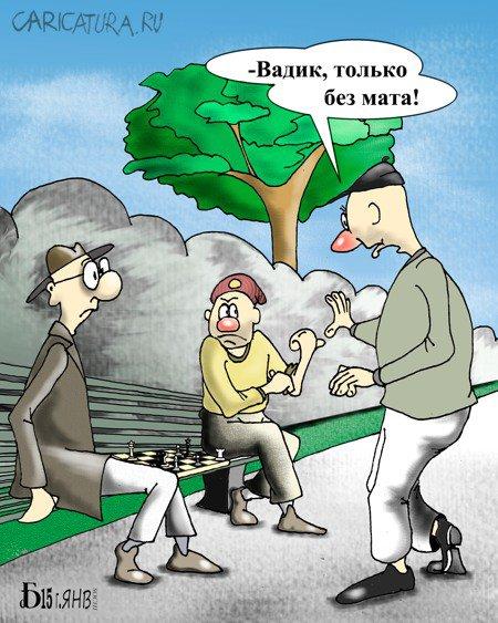 karikatura-pro-shahmaty_(boris-demin)_24812