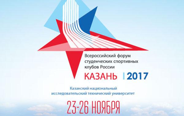 ВКазани открылся всероссийский форум студенческих спортивных клубов