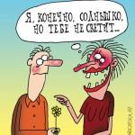 karikatura-solnyshko-ne-svetit_(artem-bushuev)_21830