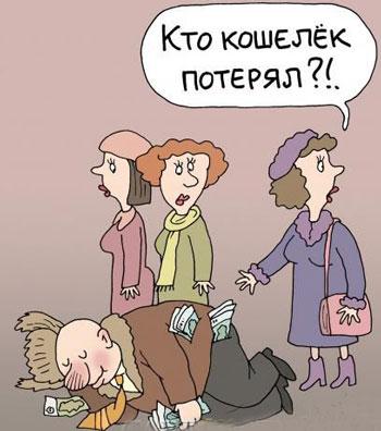 koshelek