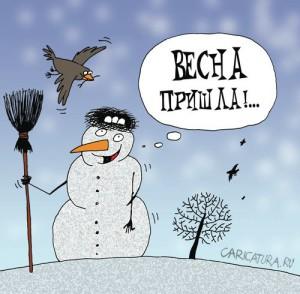 karikatura-vesna-prishla_(artem-bushuev)_23767