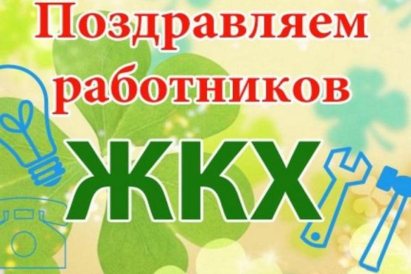 pozdravlenie_zhkh