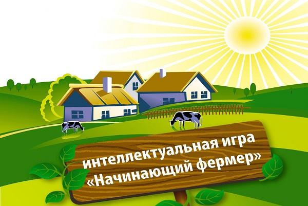 Начинающий фермер_ryazagro.ru_