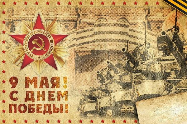 Однополчанам_открытки.kz