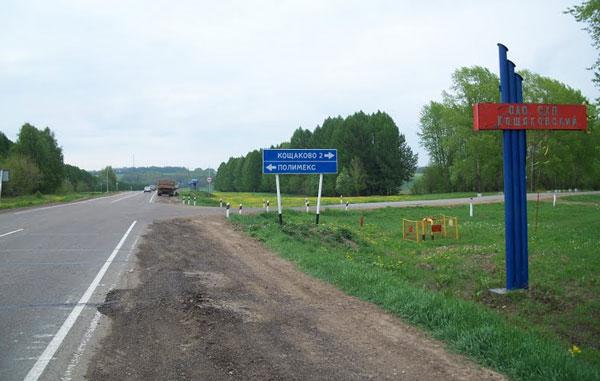 koshakovo