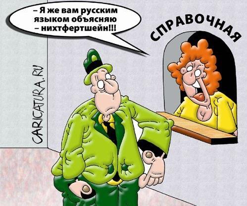 НЕФЕРШТЕЙН