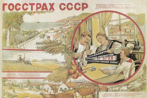 Страховка_rgsmuseum.ru_