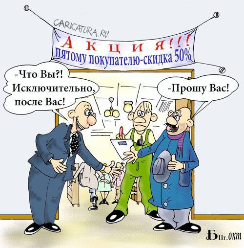 1374516330_karikatury-pro-reklamu-19