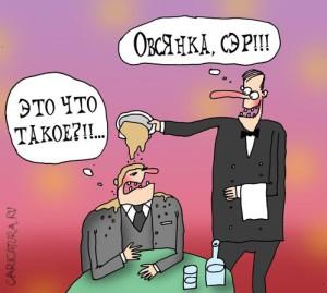 karikatura-ovsyanka-preview-300x240_(artem-bushuev)_21945