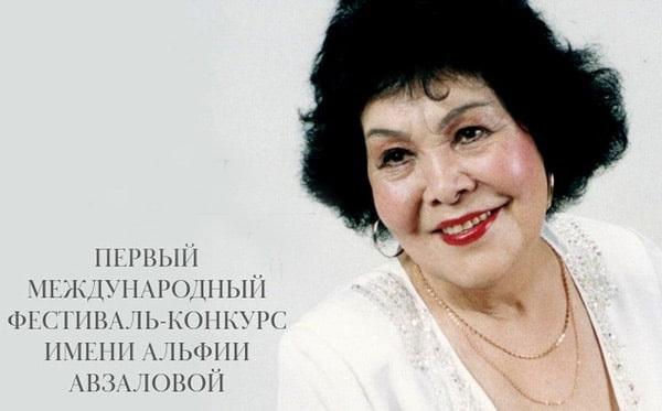 Первый международный фестиваль-конкурс имени Альфии Авзаловой