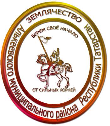 Герб Алькеевского землячества