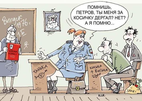 карикатура-одноклассники