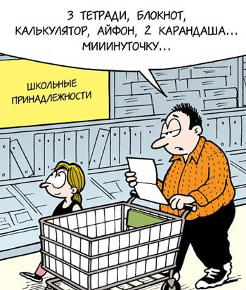 карикатура школьные принадлежности