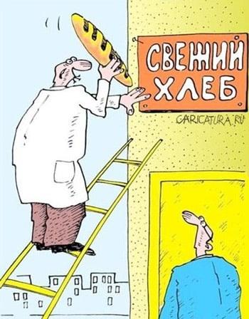 карикатура свежий хлеб