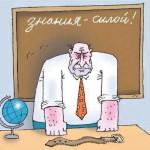 карикатура знание