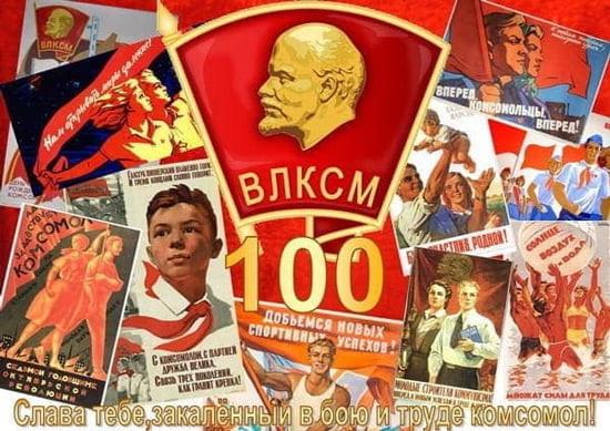 комсомолу-100-лет-min
