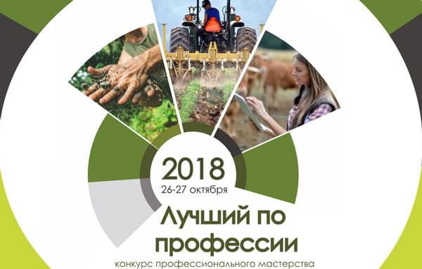 конкурс «Лучший по профессии» среди молодых работников АПК РТ