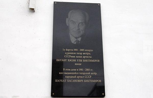 мемориальная доска в честь шауката биктимирова