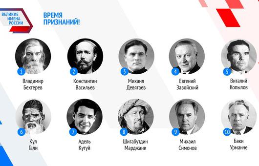 общенациональный-проект-«Великие-имена-России