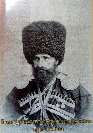 Царский офицеро Чомак Ойшиев