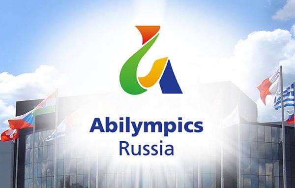 Национальный-чемпионат-«Абилимпикс»