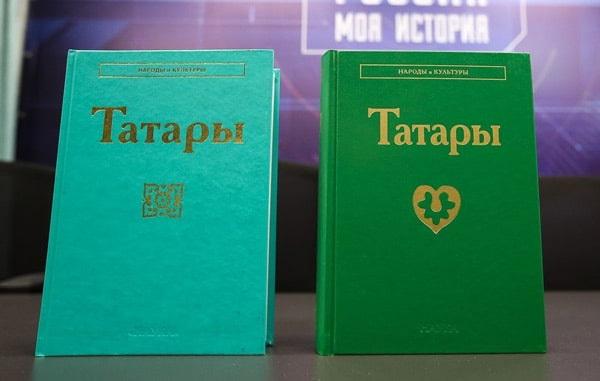 Презентация обновленного издания «Татары»
