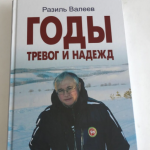 Валеев_tatkniga.ru_