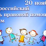 день-правовой-помощи-детям1