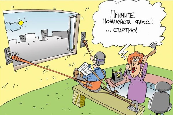 карикатура-факс