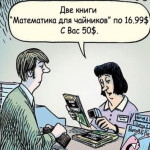 карикатура математик