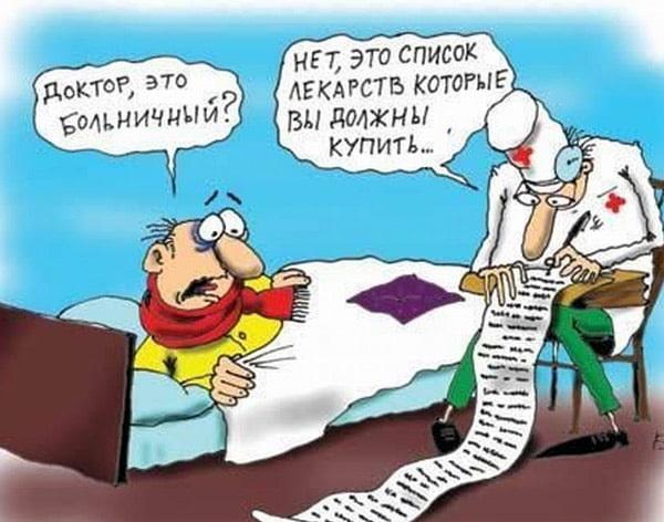 карикатура-орз