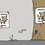 карикатура-потерялась-собака