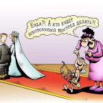 карикатура-свадьба