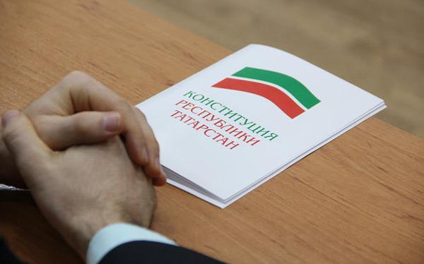 конституция-татарстана