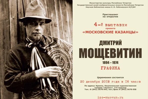 Дмитрий-Мощевитин выставка