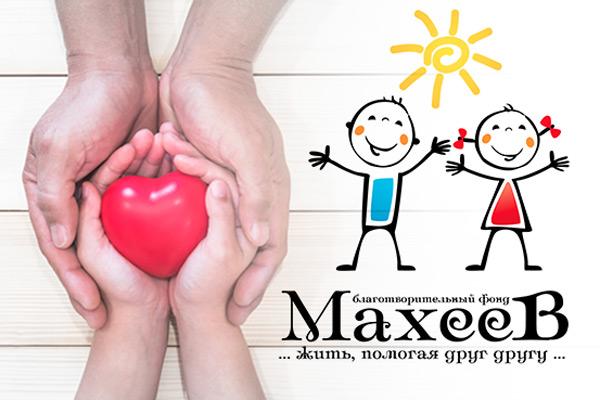 благотворительный-фонд-махеев
