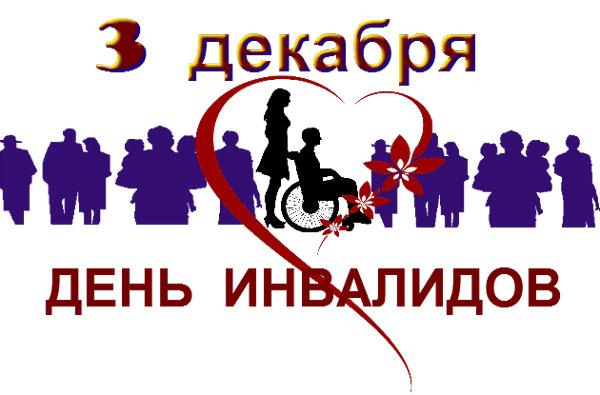 декада-инвалидов-2