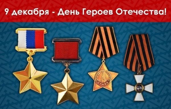 день-героев-отечества