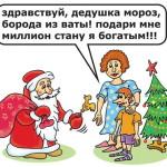 карикатура-дед-мороз